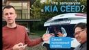 Что запихнули в Kia Ceed? Обзор нового поколения популярного корейца