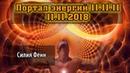 Портал энергий 11.11.11 | G.Chenneling