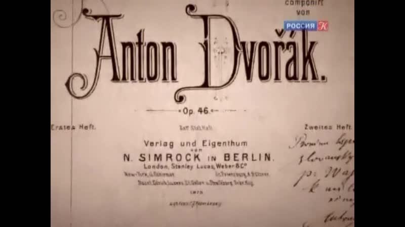 Антонин Дворжак (Из передачи «Абсолютный слух», ГТРК «Культура», 2011)