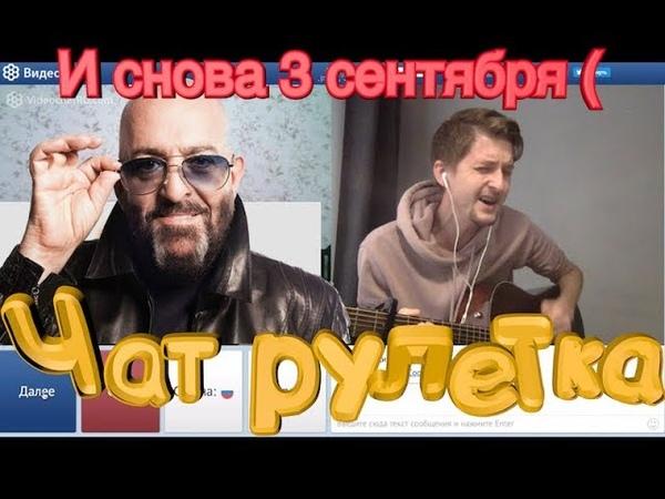 Чатрулетка DonDobrodon 8 И СНОВА 3 СЕНТЯБРЯ 8-)