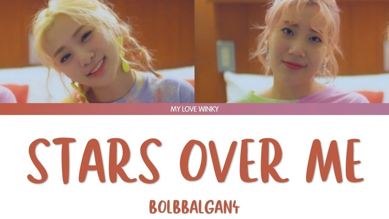 BOLBBALGAN4 (볼빨간사춘기) - STARS OVER ME (별 보러 갈래?) Color Coded Lyrics (Han/Rom/Eng)