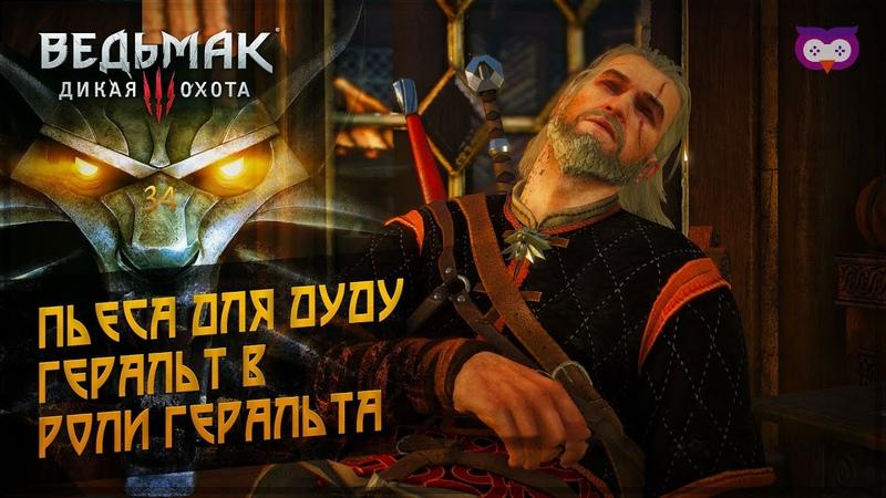 Пьеса для ДУДУ 🦉 The Witcher 3 Ведьмак 3 34
