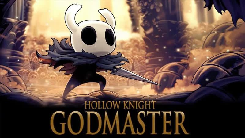 Полый Рыцарь Богоискательница Пантеон гуру 3 Hollow Knight Godmaster