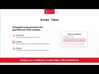 """Видео инструкция от АО """"Альфа Банк"""" по открытию счета для ИП и ТОО."""