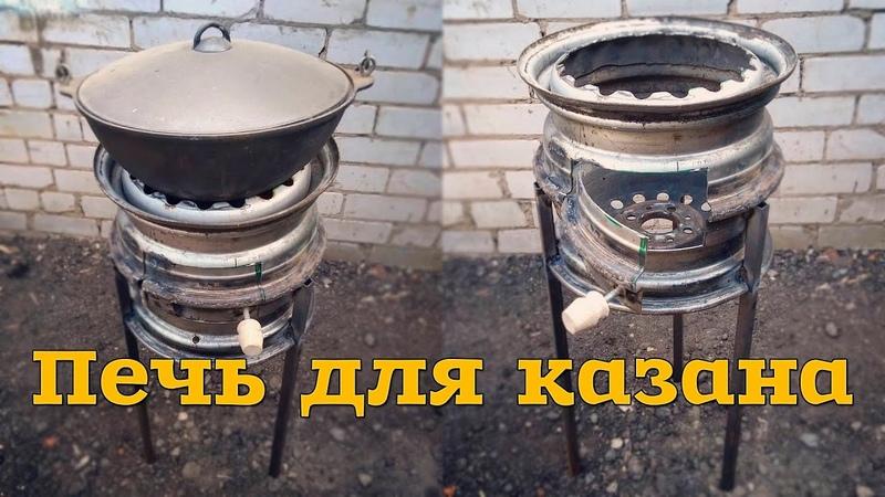 Печь-жаровня для казана из автомобильных дисков    oven for cauldron