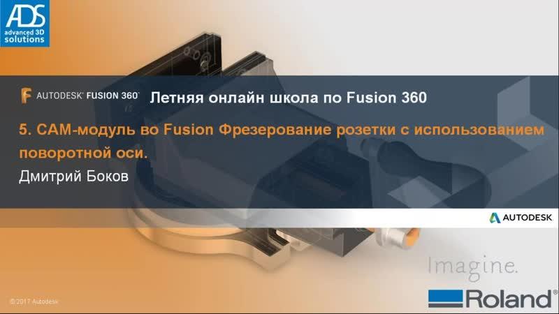 4. CAM-модуль во Fusion 360. Фрезерование розетки с использованием поворотной оси