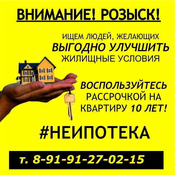 Афиша Челябинск Консультация по Рассрочке на квартиру