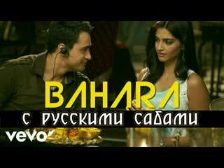I hate luv storys bahara video ¦ sonam kapoor, imran khan (рус.суб.)