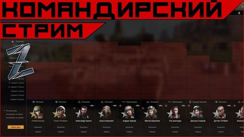 Armored Warfare Командирский стрим