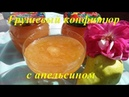 Грушевый конфитюр с апельсином