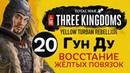 Желтые Повязки - прохождение Total War: Three Kingdoms на русском за Гун Ду - 20
