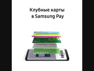 Samsung pay   клубные карты