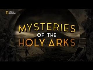 Тайны святых ковчегов / mysteries of the holy arks (2018)