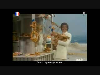 Джо дассен шоколадная булочка (joe dassin le petit pain au chocolat) русские субтитры