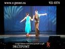 Бальные танцы Латино Румба