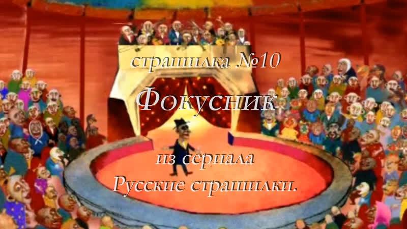 страшилка №10 Фокусник из сериала Русские страшилки.