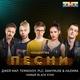 Разные исполнители, TERNOVOY, PLC, DanyMuse, НАZИМА - Новый Black Star