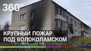 Четверо детей погибли при пожаре под Волоколамском