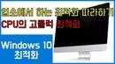 업소에서 하는 윈도우10 최적화 따라하기! CPU 고클럭 유지 최적화도 포함!
