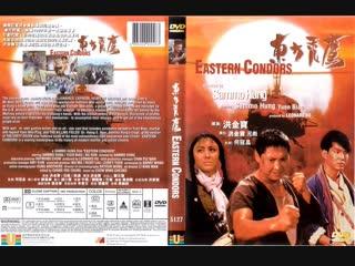 Восточные кондоры [Dung fong tuk ying, 1987] 1080p Перевод Александр Кашкин. VHS