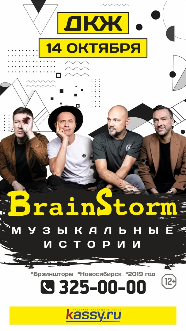 Афиша Новосибирск BRAINSTORM / НОВОСИБИРСК / 14 ОКТЯБРЯ