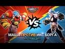 Маша vs Икс.Борг!