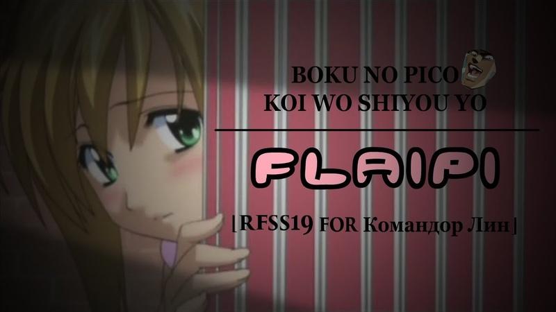 FlaiPi 恋をしようよ Koi wo shiyou yo Boku no Pico RFSS19 for Командор Лин RUS COVER