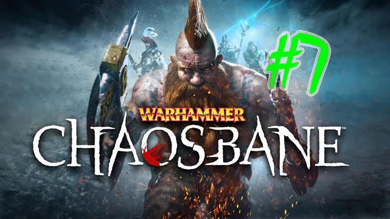 Ivan4ik - Warhammer: Chaosbane (Гном) (Part 7) (PC) Final