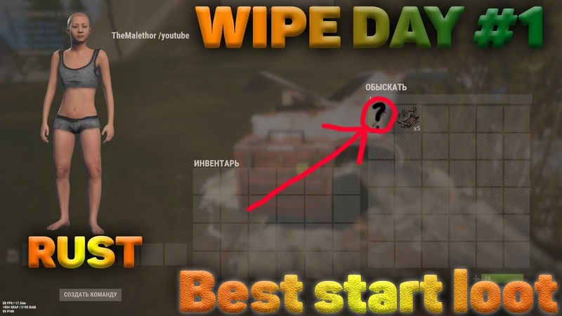 Rust wipe day