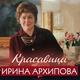 "Ирина Архипова - Серенада ""Куда ты летишь"""