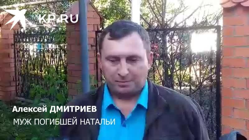 Муж погибшей Натальи Алексей Дмитриев о приговоре ее убийцам