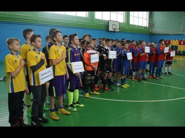 Розпочався Міні-футбольний кубок серед юнаків 2005-06 р.н. присвячений Дню Соборності України
