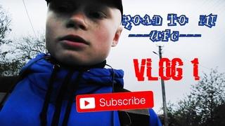 Мой Vlog |Ep.1| Тренировка MMA