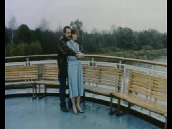 А спать с чужой женой хорошо 1992 Всё о фильме