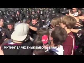 """Телеканал """"Дождь"""": кадры задержания митингующих в Москве"""