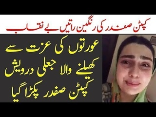 Second Wife of Captain Safdar, Zareena Safdar Gets Emotional | Captain Safdar Second Marriage