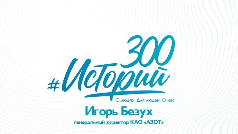 300историй ИГОРЬ БЕЗУХ АЗОТ