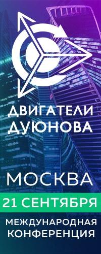 Афиша Международная конференция «Двигатели Дуюнова»
