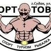 Спорттовары Судак-Крым