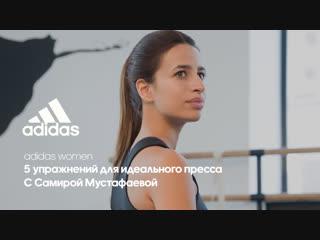 5 упражнений на пресс с Самирой Мустафаевой   Тренировки adidas Womne