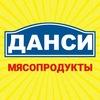 Данси - мясопродукты   Псков