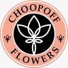 CHOOPOFF - доставка цветов СПб | мишка из роз