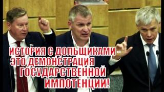 Депутаты о проблемах обманутых дольшиков: эта проблема - демонстрация государственной импотенции!