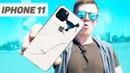 УБИВАЕМ iPhone 11 за 8000 РУБЛЕЙ Он оказался СЛИШКОМ ПРОЧНЫМ