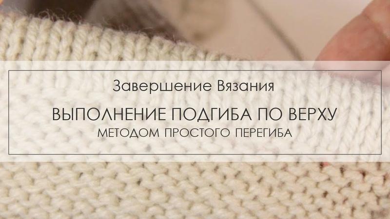 завершение вязания подгибом ¦ как выполнить подгиб в конце вязания
