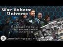 War Robots: UNIVERSE - ПРЕДЫСТОРИИ ЛЕГЕНДАРНЫХ ПИЛОТОВ!