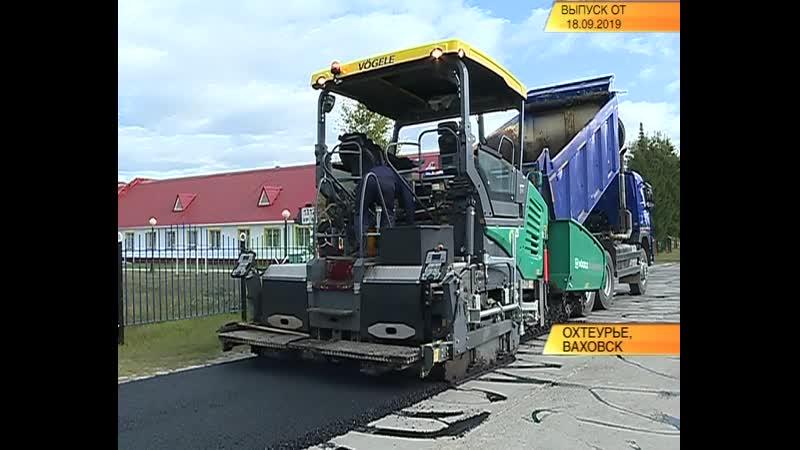В Ваховске продолжается капитальный ремонт внутрипоселковых дорог