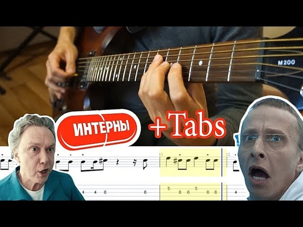 Интерны на Гитаре Табы