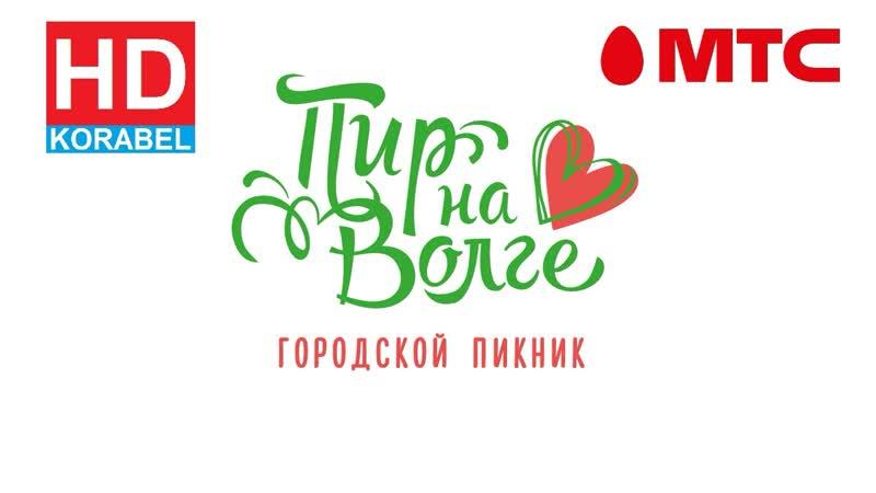 Городской пикник Пир на Волге Прямая трансляция при технической поддержке МТС Ярославль KORABEL HD