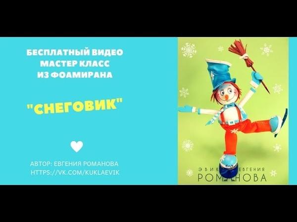 Бесплатный мастер класс Евгении ЭВИК Романовой Снеговик с метлой из фоамирана